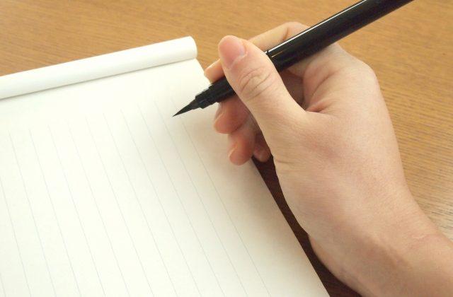 便せんに筆で字を書く