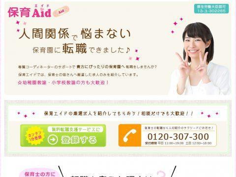 保育Aid(エイド)