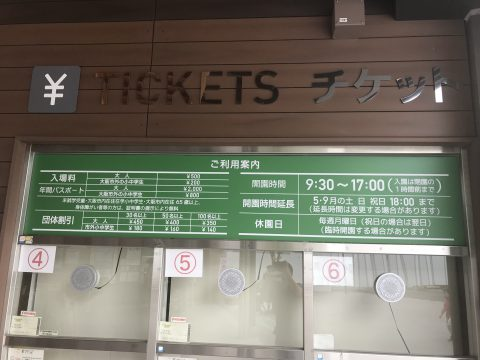 天王寺動物園のチケット売り場
