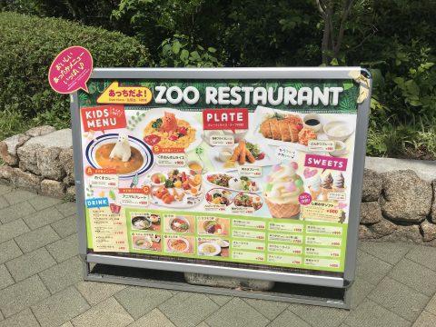 天王寺動物園のレストランメニュー