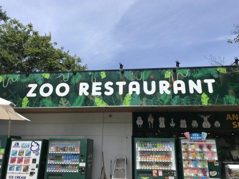 天王寺動物園のレストラン