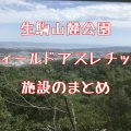 生駒山麓公園のアスレチックの混雑と入場料と体験レビュー