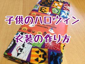 ハロウィン仮装を手作りスカートで楽しもう!保育園の子供も大喜び