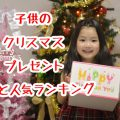 子供のクリスマスプレゼントの予算と相場 人気商品ランキングを紹介