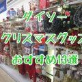 2018年版。ダイソーのクリスマスグッズのおススメ13選を大紹介!