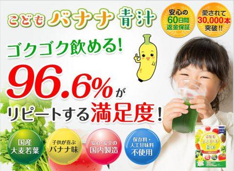 1.こどもバナナ青汁