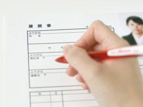 保育士の履歴書の書き方の基礎!志望動機と職務経歴書が採用に重要