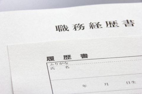 保育士の職務経歴書の書き方と例文テンプレート【幼稚園も同じ】