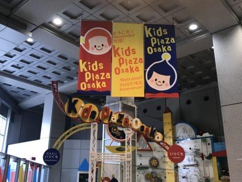 キッズプラザ大阪はいつも混雑?【大阪の人気遊び場をレビュー】