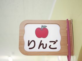 保育園のクラス名リンゴ組