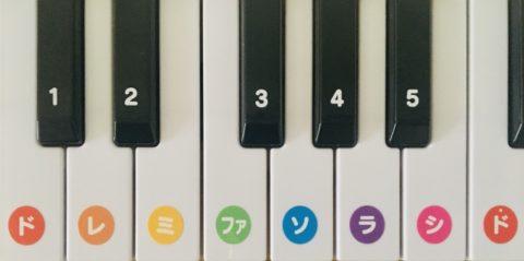 鍵盤ハーモニカの鍵盤にシール