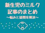 新生児のミルク完全マニュアル【量・間隔・飲まない・飲み過ぎ解説】
