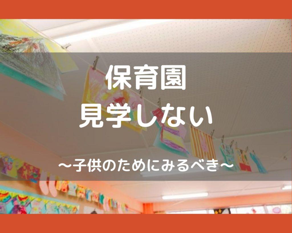 保育園見学しないデメリット5選【認可も保育士の雰囲気をチェック】