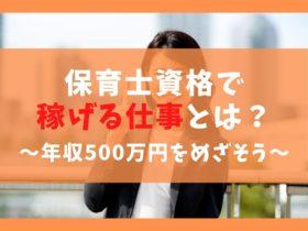 保育士資格で稼げる仕事3選!経験を活かして年収500万円を目指す