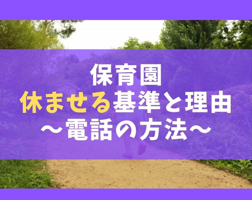 保育園を休ませる基準7選【色々な理由と目安・電話の方法を解説】