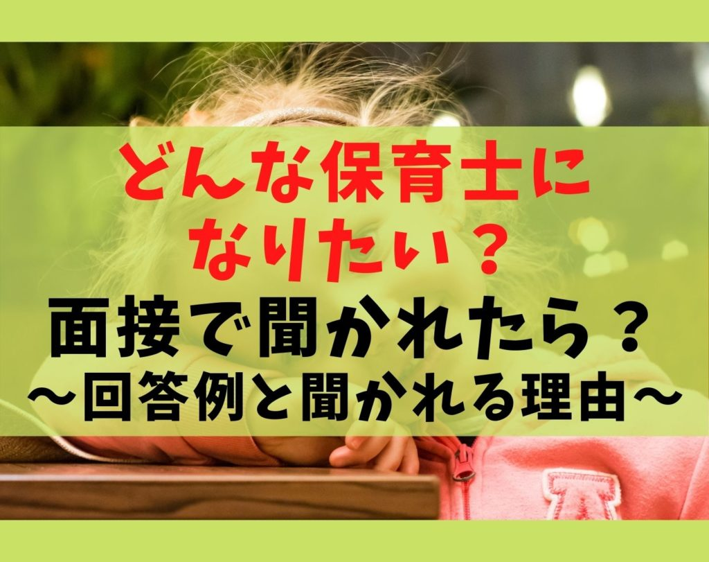 どんな保育士になりたいかを面接で質問された時の対策と回答例3選