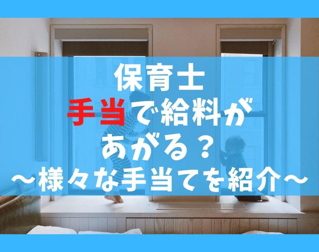 保育士に給料以外に支給される手当7選【処遇改善で給与アップ】