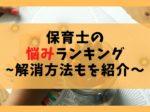 保育士の悩みランキング10選【ストレスとなる悩みの実際】