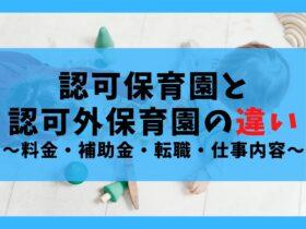 認可保育園と認可外保育園の違い【保育料金・補助金・入園・仕事】
