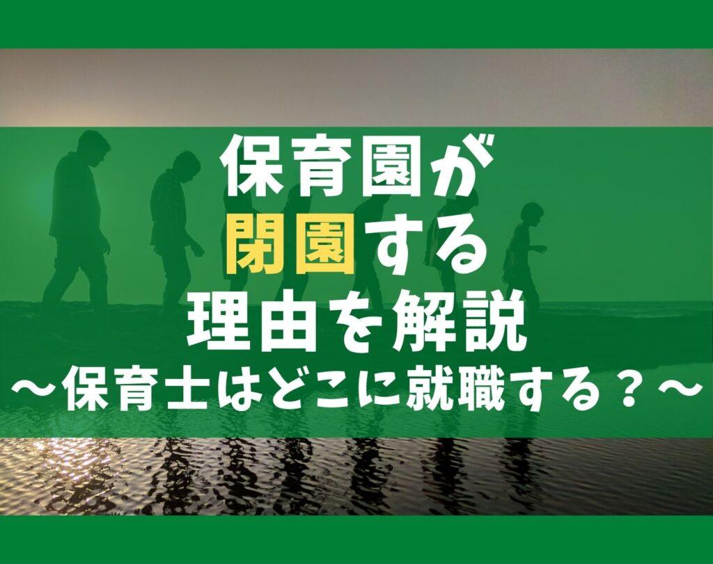 保育園が閉園する5つの理由【保育士は就職するならどこが良い?】