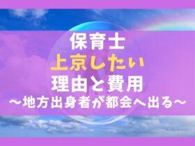 保育士が上京する理由5選【東京や大阪で働くときの注意点・費用】