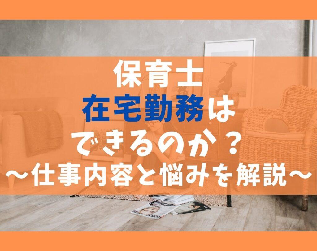 保育士は在宅勤務ができる?【自宅で出来る仕事5選と悩みを解説】