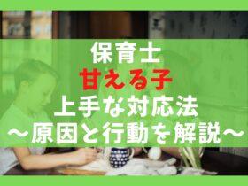 保育士に甘える子の上手な先生の対応方法5選【行動の原因と種類】