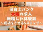 保育士バンクで大阪の求人を探して転職した体験談【好待遇に成功?】