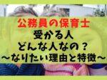 公務員の保育士に受かる人の特徴5選【試験が難しく倍率も高い現実】