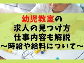 幼児教室の求人の見つけ方と仕事内容【保育士や幼稚園教諭は必要?】