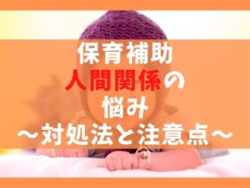 保育補助の人間関係の悩み5選【仕事がやりにくい時の対処法と注意点】