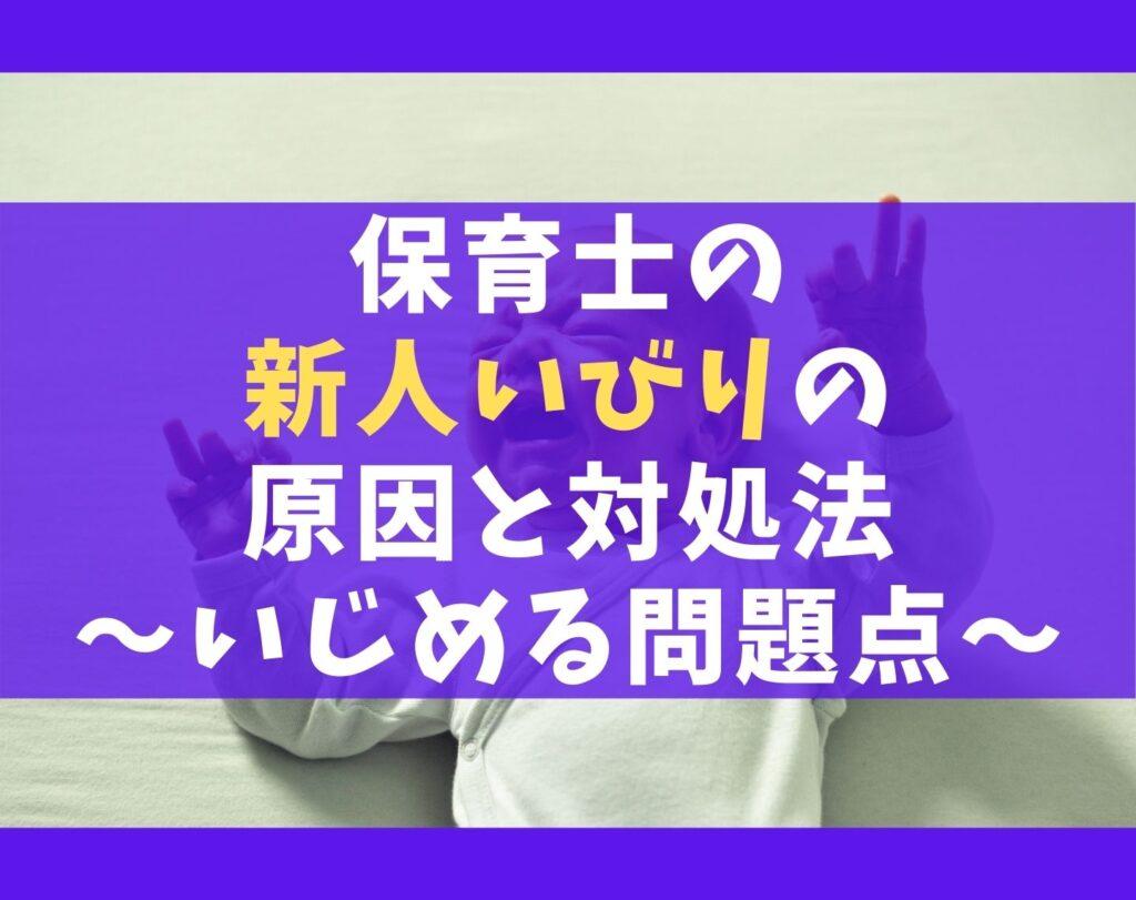 保育士の新人いびりが起こる原因と対処法5選【現場の先輩のいじめ】