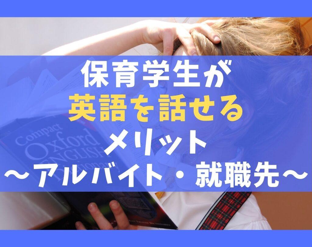 保育学生が英語が話せるメリット5選【アルバイトと保育士の就職先】