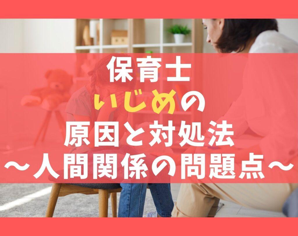 保育士がいじめられる原因と対処法5選【人間関係や先輩に悩む問題点】