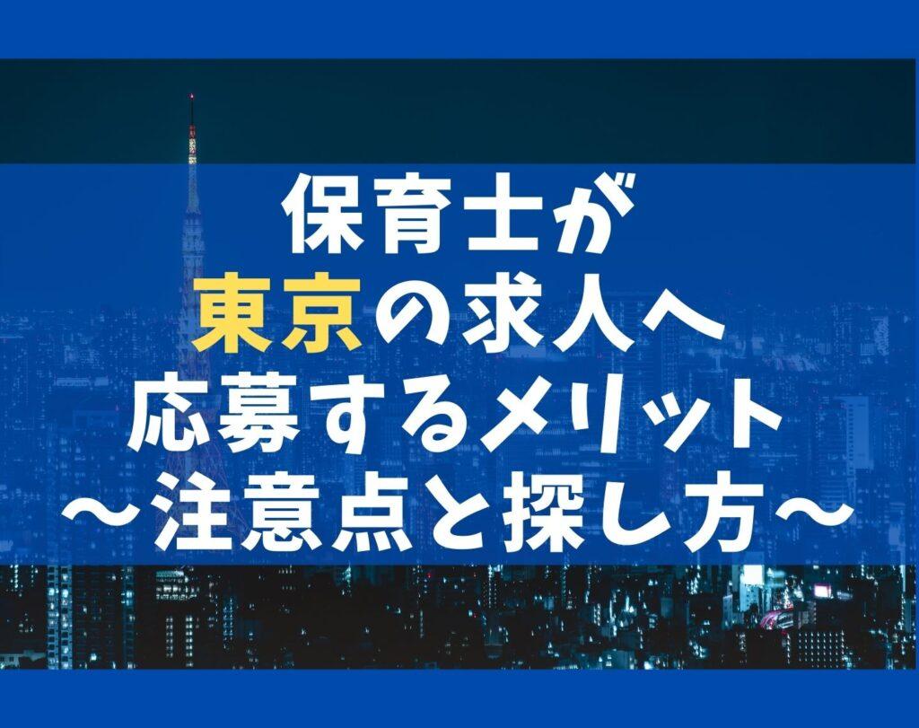 保育士が東京で求人転職する7つのメリット【注意点と探し方を解説】