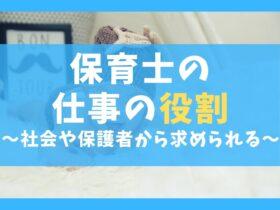 保育士の役割5選を解説【社会や保護者から求められる仕事とは?】