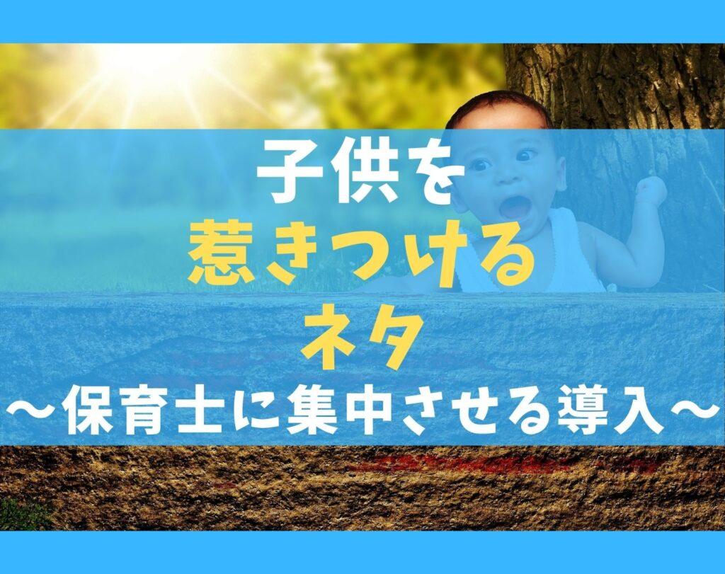 子どもを惹きつけるネタ7選【保育士に注目を集める導入のコツ】