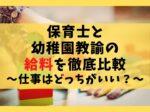 保育士と幼稚園教諭の給料を徹底比較【仕事はどっちがいいの?】