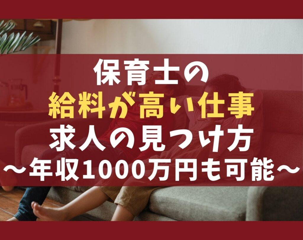 保育士の給料が高い仕事5選と求人の見つけ方【年収1000万円も可能】