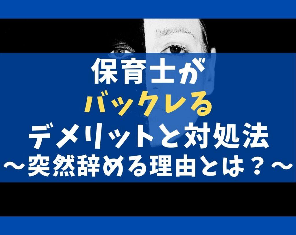 保育士がバックレる5つのデメリットと対処法【突然辞める理由とは?】