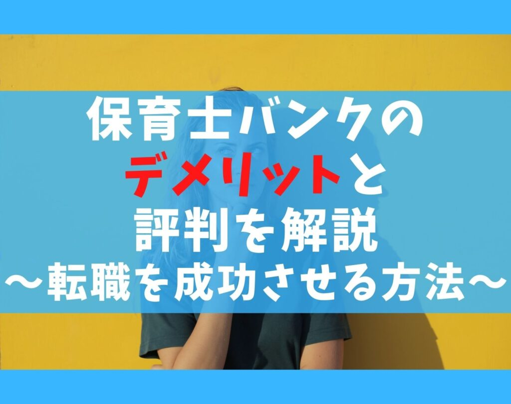 保育士バンクのデメリット5選【評判と転職を成功させる方法】