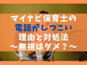 マイナビ保育士の電話がしつこい5つの理由と対処法【無視はダメ?】