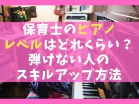 保育士のピアノレベルはどれくらい?弾けない人のスキルアップ方法5選