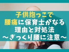 子供抱っこで腰痛に保育士がなる5つの理由と対処法【ぎっくり腰に注意】