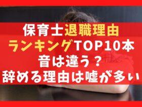 保育士退職理由ランキングTOP10【本音は違う?辞める理由は嘘が多い】